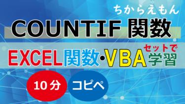 COUNTIF関数をVBAで、条件に合致する行数を取得、10分コピペで関数・VBAセット学習