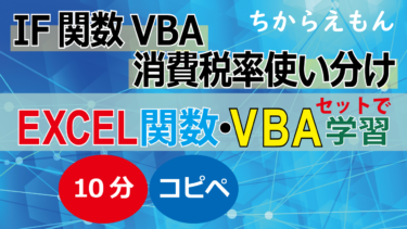 IF関数とVBAで10%、8%税率計算式を使い分ける、10分コピペで関数・VBAセット学習