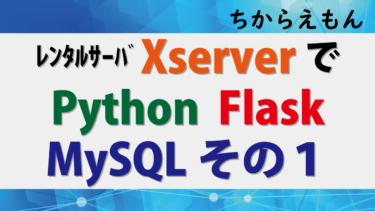 レンタルサーバーでpython FLASK運用、mySQLその1select,insert,update