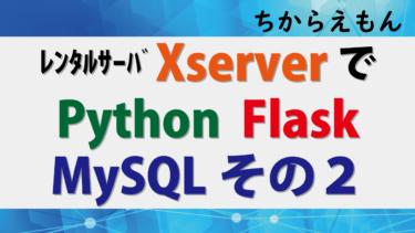 レンタルサーバーでpython FLASK運用、mySQLその2GET POSTメソッド