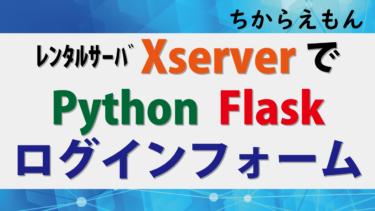 レンタルサーバーでpython FLASK運用,ログインフォーム作成